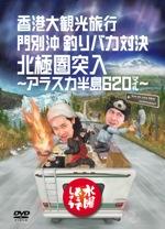 水曜どうでしょうDVD第12弾『香港大観光旅行/門別沖 釣りバカ対決/北極圏突入?アラスカ半島620マイル?』