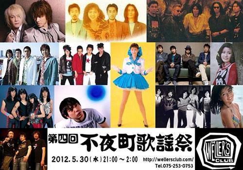 30_4th_fuyachokayosai.jpg