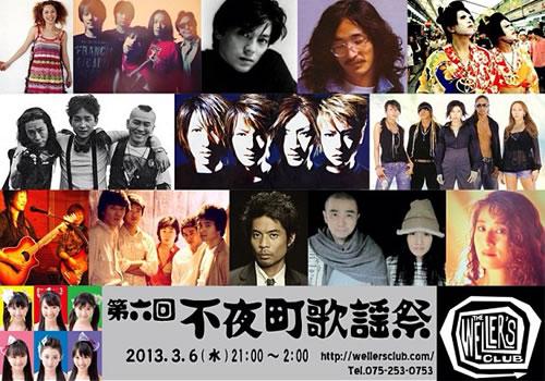 第六回不夜町歌謡祭(最終版)