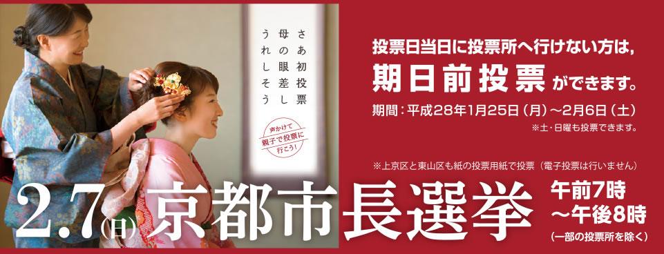 京都市長選挙2016