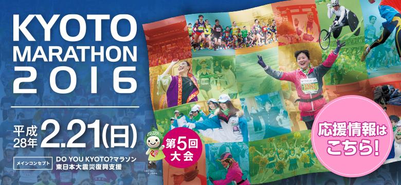 京都マラソン 2016 バナー