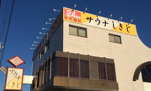 shikiji.png
