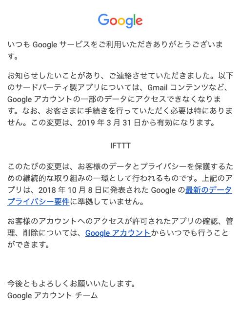 google_ifttt.png
