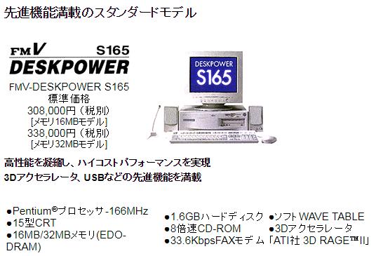 fmv_deskpower_s165.png