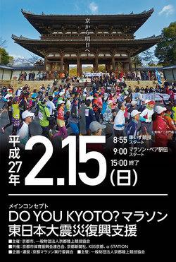 京都マラソン2015.jpg