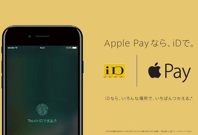 apple_pay_id.jpg