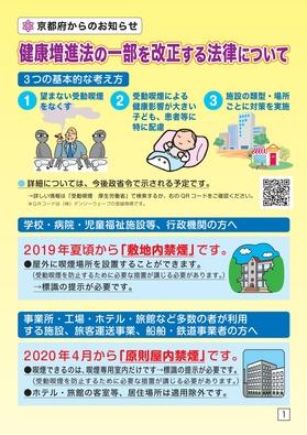 jyudokituenn_pages-to-jpg-0001.jpg
