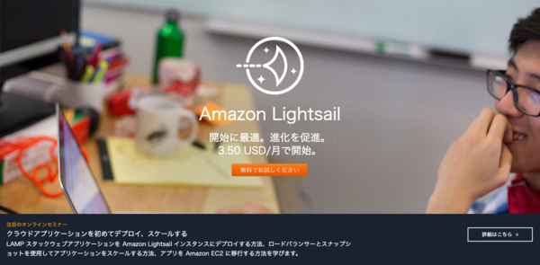 amazon_lightsail.pngのサムネイル画像