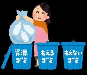 ゴミの分別のイラスト